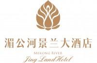西双版纳景兰酒店股份有限公司
