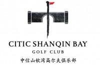 海南中信山钦湾高尔夫俱乐部