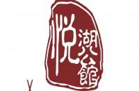 广州市粤湖餐饮管理有限公司