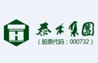 福州泰禾物业管理有限公司厦门分公司