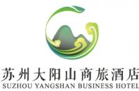 苏州大阳山商旅酒店有限公司