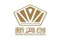 广州市新鸿创酒店管理有限公司