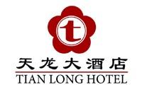 湖南天龍大酒店