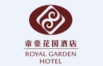 东莞市帝豪花园酒店有限公司