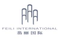 廣州翡麗國際酒店管理有限公司