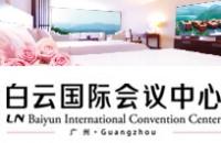 廣州白云國際會議中心有限公司
