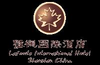 深圳市雅楓酒店管理有限公司