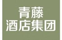 寧波青藤酒店集團有限公司