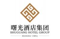 曙光酒店管理集團有限公司