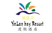 三亞椰藍灣酒店物業管理有限公司