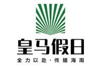 海南皇马假日酒店管理有限公司