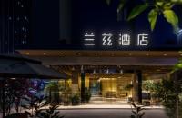 深圳市兰兹酒店管理有限公司