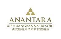 西雙版納安納塔拉度假酒店-Anantara Xishuangbanna Resort & SPA