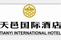 四川天邑国际酒店有限责任公司