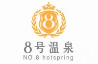 北京八號溫泉商務會館有限公司