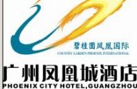 廣州鳳凰城酒店