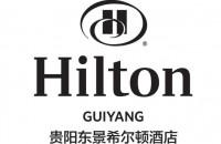 貴陽東景希爾頓酒店