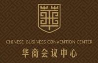 北京华商会<b>会议</b>中心有限公司