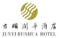 北京君颐润华酒店管理有限公司