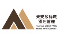 天安數碼城酒店管理(深圳)有限公司