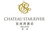 陜西星河灣酒店有限公司