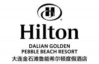大连金石滩鲁能希尔顿度假酒店