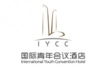 國際青年會議酒店