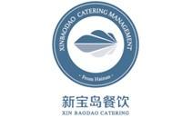 海南新宝岛餐饮管理有限公司