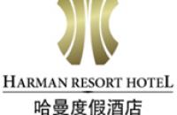 三亞哈曼度假酒店