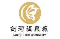 贵州剑河圣水温泉酒店