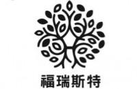 深圳福瑞斯特國際酒店管理有限公司