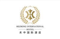酒泉禾中国际酒店