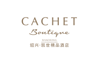Cachet Boutique Shaoxing 紹興凱世精品酒店
