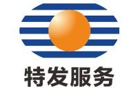 深圳市特发服务股份有限公司