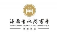 海南香水灣書香度假酒店