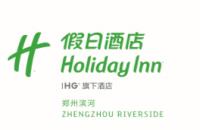 郑州滨河假日酒店-IHG旗下