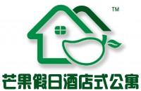 東莞市青芒果酒店管理有限公司
