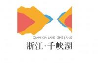 青田县千峡湖景区管理服务有限公司
