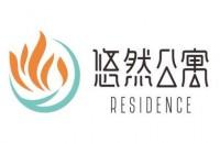 悠然锦悦公寓服务管理(武汉)有限公司