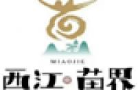貴州仰歐桑文化產業開發有限公司