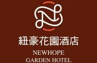 赣州纽豪花园酒店