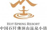 中国石阡佛顶山温泉度假区