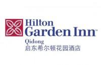 启东希尔顿花园酒店