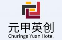 海南元甲英创酒店管理有限公司