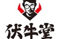 北京伏牛堂餐飲文化有限公司
