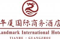 广州天河华厦国际商务酒店