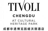 成都國際非遺博覽園緹沃麗酒店