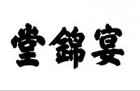 北京八达锦餐饮有限公司