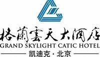 北京凱迪克格蘭雲天大酒店有限公司