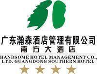 广东瀚森酒店管理有限公司(广州市南方大酒店)
